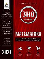 ЗНО 2021 | Математика. Комплексне видання. Бевз В.Г. | Освіта