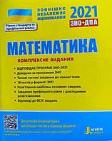 ЗНО 2021   Математика. Комплексне видання Гальперіна А.Р.   Літера
