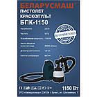 Краскопульт электрический Беларусмаш БПК-1150, фото 3