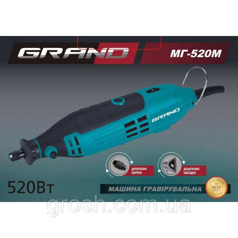 Машина граверная Grand МГ-520М