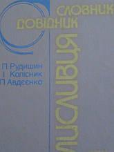 Рудишин Колысник Словник-довыдник мисливця., К., 1992