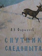 Формозов А. Н. Супутник слідопита. Науково-популярна літ. Рис.автора. М. Детгиз 1959р.