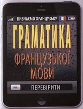 Граматика французької мови Авт: Тітова Т. Вид: Арій