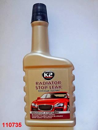 """Герметик радіатора рідкий K2 """"Radiator Stop leak"""" (T231) 400 мл"""
