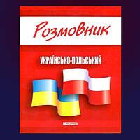 Розмовник українсько-польський, фото 1