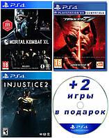 (Электронные версии) Mortal Kombat XL + TEKKEN 7 + Injustice™ 2 + 2 случайные игры в подарок