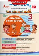 Антонова Читаємо в колі друзів Посібник для читання 3 клас ( Літера)