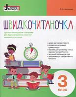 Антонова Швидкочитаночка 3 клас (Літера)
