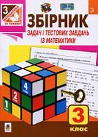 Рябова Збірник задач і тестових завдань з математики 3 клас ( Богдан)