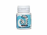 Пастообразный пищевой краситель Criamo для шоколада Голубой