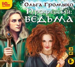Ольга Громыко: Профессия: ведьма (2СDmp3)