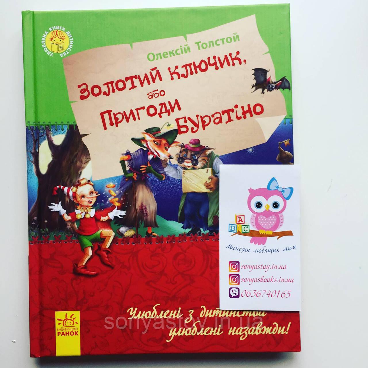 """Книга """"Золотой ключик или Приключения Буратино"""", 3+"""