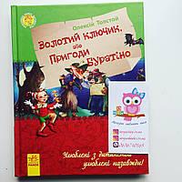 """Книга """"Золотой ключик или Приключения Буратино"""", 3+, фото 1"""