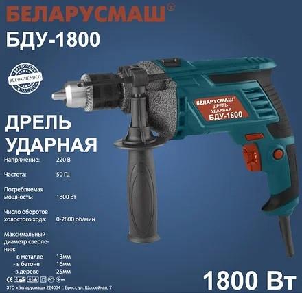 Дрель ударная Беларусмаш БДУ-1800 (16 патрон). Дрель Беларусмаш