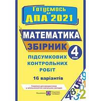 4 клас ДПА 2021: Збірник підсумкових контрольних робіт з математики