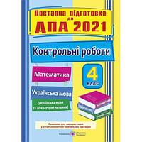 4 клас ДПА 2021: Контрольні роботи з математики та української мови, читання