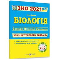 Підготовка до ЗНО 2021: Біологія. Збірник тестових завдань