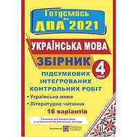 4 клас ДПА 2021: Збірник підсумкових інтегрованих контрольних робіт (українська мова і літературне читання)
