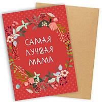 Открытка с конвертом City-A Самая Лучшая Мама