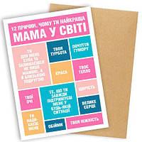 Открытка с конвертом City-A 12 причин Чому ти найкраща Мама