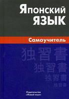 Андрей Байков Японский язык. Самоучитель