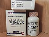 Вимакс таблетки для мужчин Vimax (60 капсул), фото 3