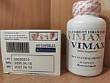 Вимакс таблетки для мужчин Vimax (60 капсул), фото 4