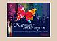 Картина по номерам 40×50 см. Babylon Premium (цветной холст + лак) Девушка с бабочками (NB 632), фото 2