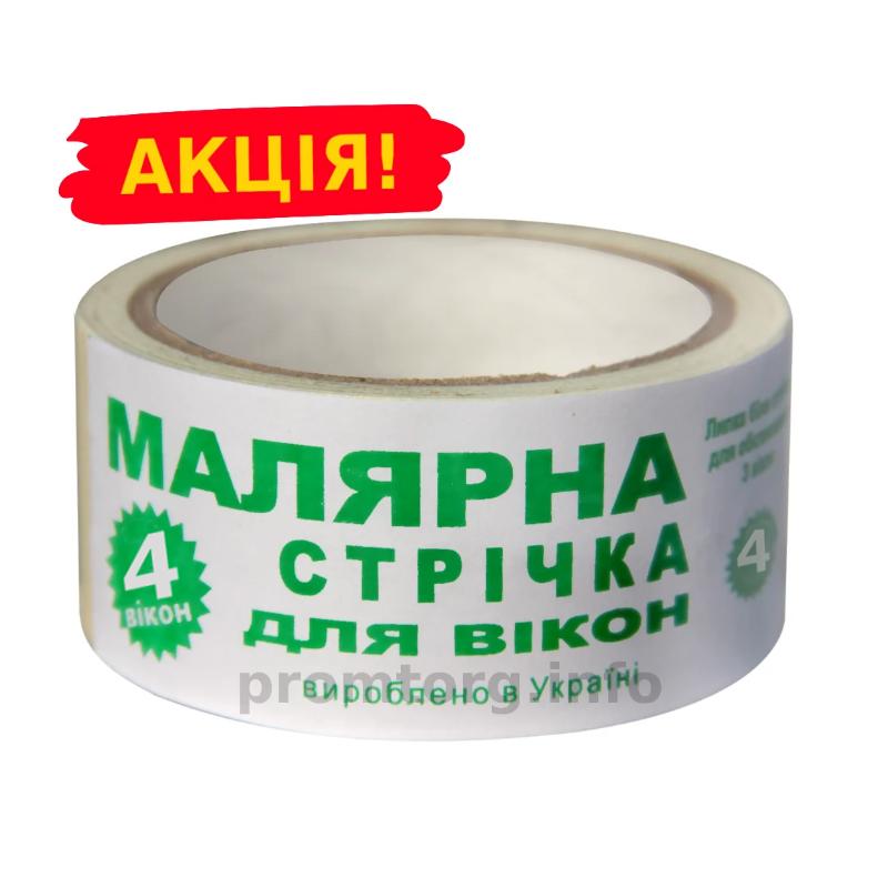 Бумажный белый скотч для утепления окон на зиму (15метров, для 4-х окон)