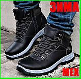 Ботинки ЗИМНИЕ Мужские Кроссовки МЕХ Чёрные Прошиты (размеры: 40,41,42,43,44,45) - 737, фото 2