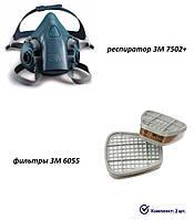 Респіратор 3M 7502 комплект 6055 (Оригінал)