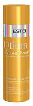 Бальзам-кондиционер для вьющихся волос OTIUM WAVE TWIST, 200мл