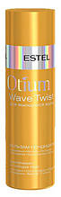 Бальзам-кондиціонер OTIUM Twist для кучерявого волосся 200мл