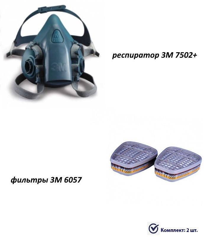 Напівмаска респіратора 3М 7502 + Фільтра 6057 (Оригінал)