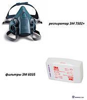 Напівмаска респіратора 3М 7502 + Фільтра 6035 (Оригінал)