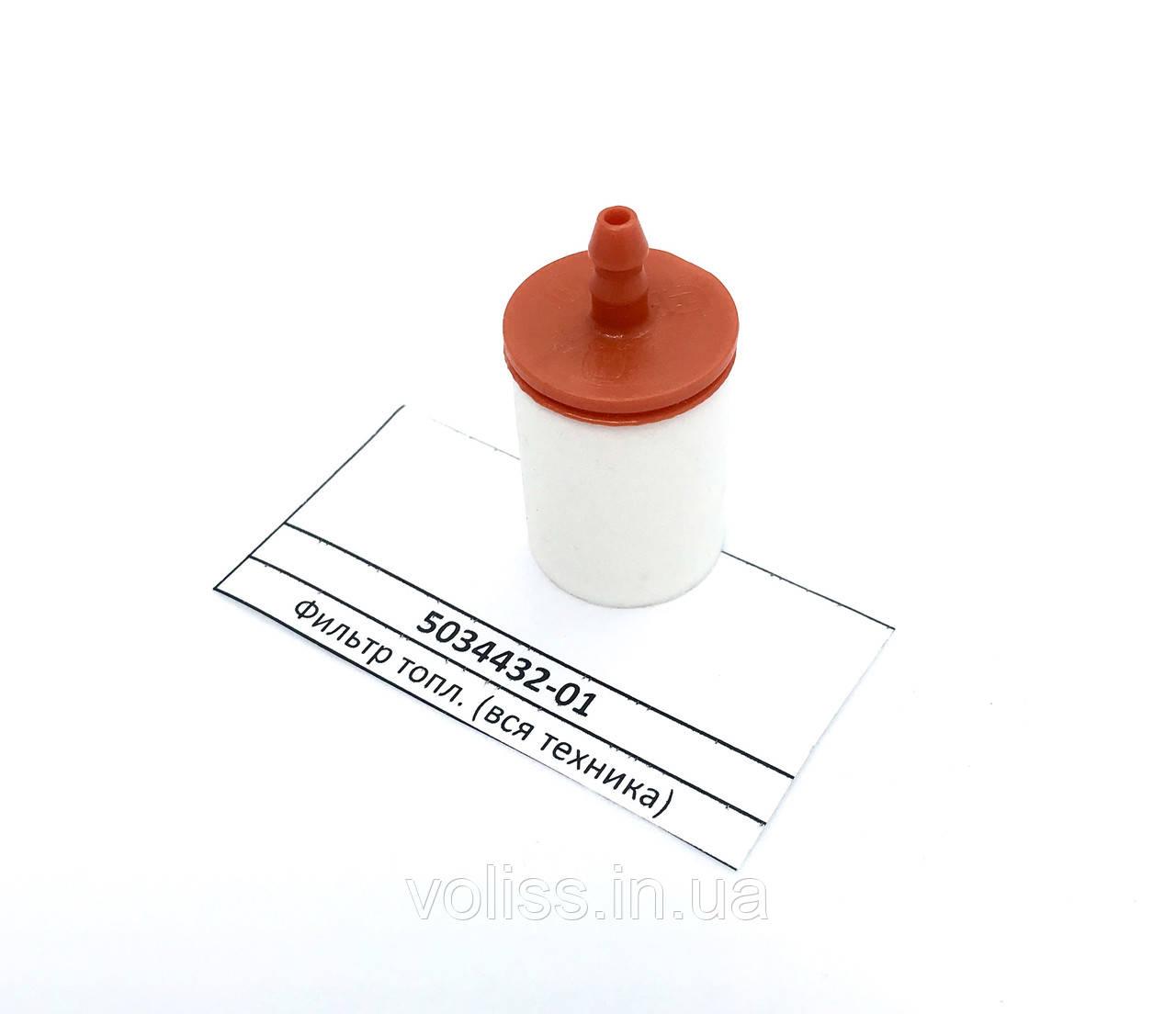 Топливный фильтр Husqvarna для бензопил, бензокос (вся техника)