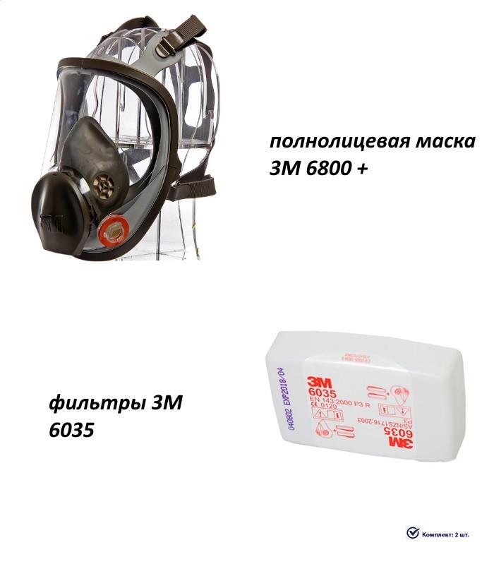 Повна маска 3М 6800 + фільтра 6035 (Оригінал)