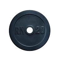 Диск 20 кг для олімпійського грифа 50 мм