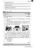 Учебник для изучения китайского языка Boya Chinese Quasi-Intermediate 1 Средний уровень, фото 6