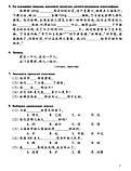Сборник упражнений по китайскому языку Новый практический курс китайского языка 2 Черно-белый, фото 7