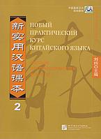 Пособие к учебнику для преподавателей по китайскому Новый практический курс китайского языка 2