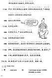 Учебник по китайскому языку Новый практический курс китайского языка 2 Черно-белый, фото 10