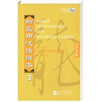 Пособие к учебнику для преподавателей по китайскому Новый практический курс китайского языка 3