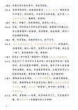 Учебник по китайскому языку Новый практический курс китайского языка 4 Цветной, фото 4