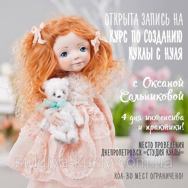 С 27.04.2017 по 30.04.2017! Открыта запись на Базовый Курс по Созданию Куклы из Запекаемого Пластика, который пройдет в Студии Куклы (Днепр).