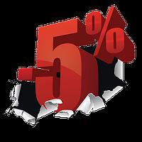 Cash-back 5%!
