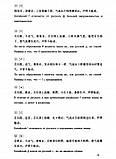 Учебник по китайскому языку Hanyu Jiaocheng Курс китайского языка Том 1 Часть 1, фото 6