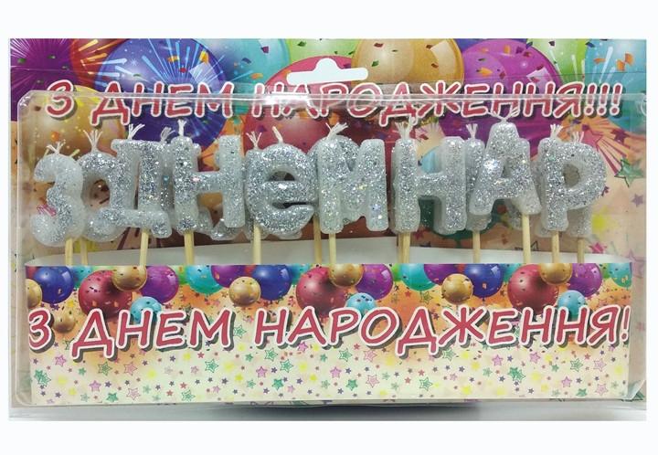 Праздничные свечи в торт З Днем Народження