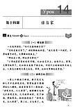 Учебник по китайскому языку Hanyu Jiaocheng Курс китайского языка Том 3 Часть 2, фото 2