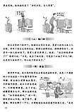 Учебник по китайскому языку Hanyu Jiaocheng Курс китайского языка Том 3 Часть 2, фото 3